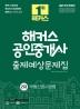 2021 해커스 공인중개사 출제예상문제집 2차 부동산공시법령