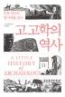 고고학의 역사(양장본 HardCover)