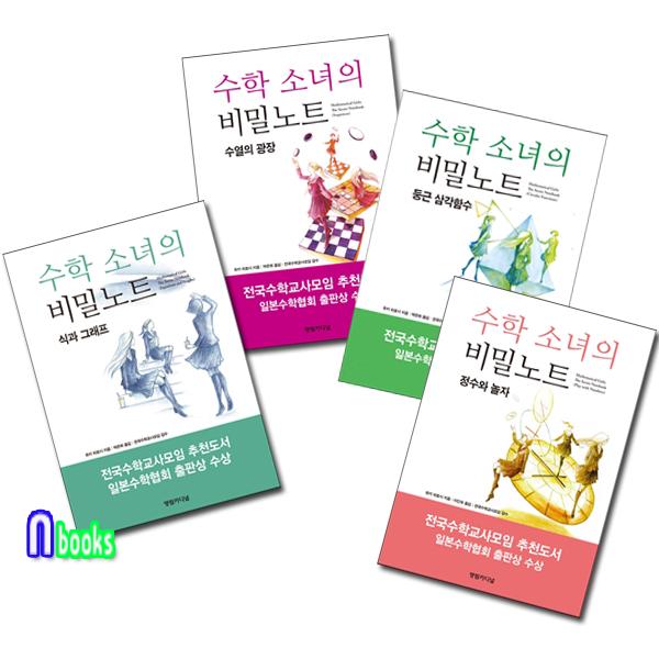 영림카디널/수학 소녀의 비밀노트 세트(전4권)/식과그래프.정수와놀자.둥근삼각함수.수열의광장