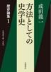[해외]方法としての史學史 歷史論集 1