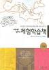 세계 역사 체험학습책: 고대편(우리 아이를 위한 세계 역사 이야기 1)