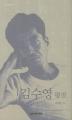 김수영 평전(역사인물찾기 32)(양장본 HardCover)