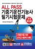 기중기운전기능사 필기시험문제(2017)(All Pass)
