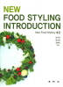 New Food Styling 개론(양장본 HardCover)