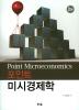 미시경제학(포인트)(2판)