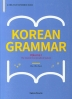 Korean Grammar Volume. 1