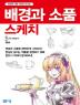배경과 소품 스케치(만화의 기본 시리즈 6)