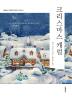 크리스마스 캐럴(미니북)(더클래식 세계문학 컬렉션 미니북 도네이션 99)