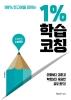 1% 학습 코칭(99% 헛고생을 피하는)