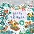 흰 눈이 펑펑 겨울 사운드북(우리 아기 오감발달)(보드북)