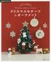 [해외]クリスマスモチ-フ&オ-ナメント かわいいかぎ針編み