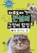 제주도에 간 전설의 고양이 탐정. 3: 넋 들이는 집(미스터리 환상동화 3)(양장본 HardCover)