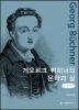 게오르크 뷔히너의 문학과 삶(큰글씨책)