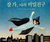 잘 가 나의 비밀친구(웅진 세계 그림책 114)(양장본 HardCover)
