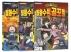 신비아파트 월화수목공포일 1~3권 세트(날마다 오싹 만화 시리즈)(전3권)