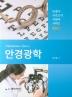 안경광학(안경사 국가고시 지침서 시리즈)