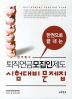 퇴직연금모집인제도 시험대비문제집(한권으로 끝내는)(2013)