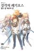 강각의 레기오스. 25(엔티노벨(NT Novel))