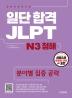일단 합격 JLPT 일본어능력시험 N3 청해(MP3 CD1장포함)