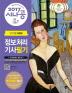 정보처리기사 필기(2017)(시나공)(시나공 시리즈 20)(전2권)