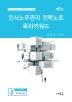 인사노무관리 전략노트 목차키워드(2020)(6판)