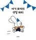 아기 토끼의 생일 파티(종이종 아기 그림책 2)(보드북)