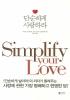 단순하게 사랑하라