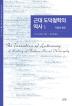 근대 도덕철학의 역사. 1(한국연구재단 학술명저번역총서 서양편 397)(양장본 HardCover)