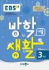 초등 겨울방학생활 3학년(2016)(EBS)