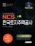 NCS LH 한국토지주택공사 필기시험 + 기출면접(2017)(개정판 2판)