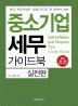 중소기업 세무 가이드북 실전편(2017)(3판)