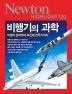 비행기의 과학(Newton Highlight 120)