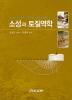 소성과 토질역학(양장본 HardCover)
