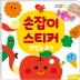 손잡이스티커: 맛있는음식(스티커북)