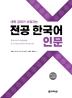 전공 한국어 인문(대학 강의가 쉬워지는)