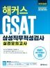 해커스 GSAT 삼성직무적성검사 실전모의고사(2019)