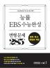 능률 EBS 수능완성 변형 문제 285제(문학, 독서, 화법과 작문)(2021)(2022 수능대비)