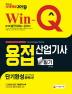 용접산업기사 필기 단기완성(2019)(Win-Q)