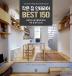 작은 집 인테리어 BEST 150(양장본 HardCover)