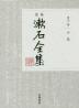 [해외]定本漱石全集 第12卷