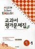 중학교 영어 1-1 교과서 평가문제집(이병민)(2014)