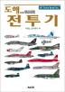 도해 전투기(AK Trivia Book(에이케이 트리비아 북) 7)