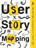 사용자 스토리 맵 만들기