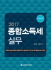 종합소득세 실무(2017)(전면개정판)(양장본 HardCover)