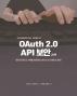OAuth 2.0 API 보안 2/e(해킹과 보안)