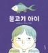 물고기 아이(우리학교 그림책 읽는 시간)