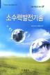 소수력발전기술(블루 북스 10)