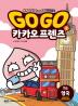 Go Go 카카오프렌즈 2 : 영국 - 세계 역사 문화 체험 학습만화
