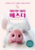 대단한 돼지 에스더