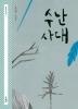 수난 사대(꿈꾸는돌고래 3)